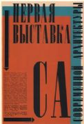 Vintage Russian poster - The First Exhibition of Contemporary Architecture.